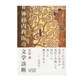 続 神経内科医の文学診断(白水社)